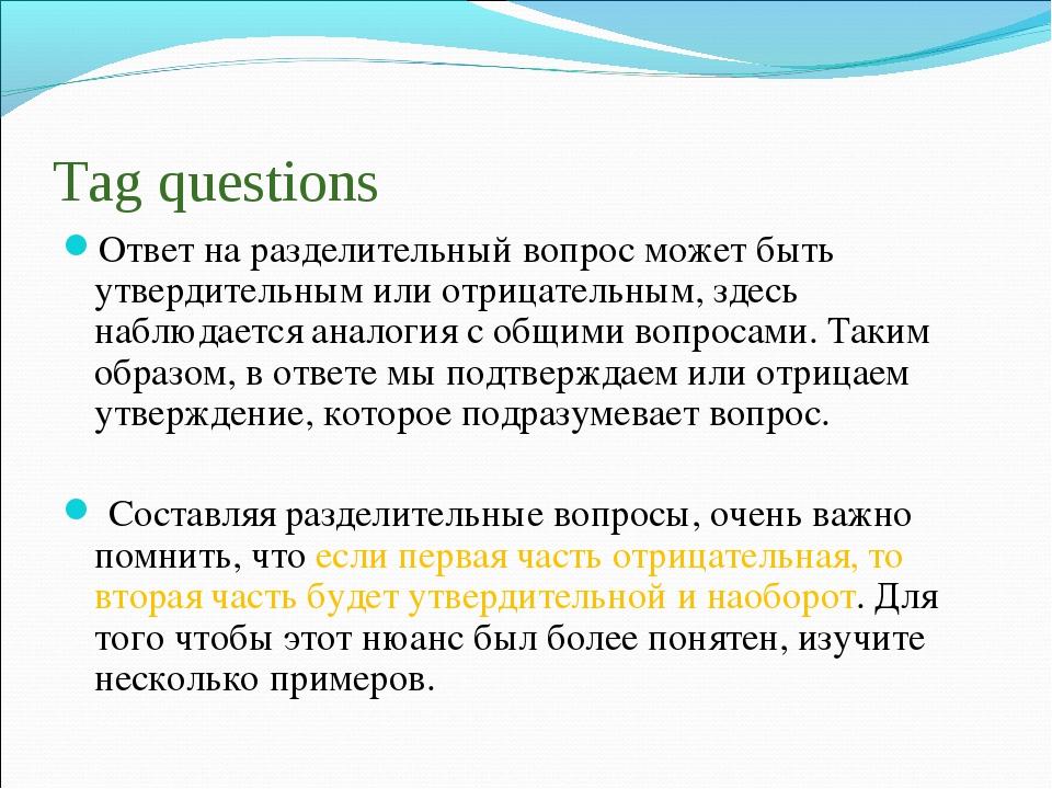 Tag questions Ответ на разделительный вопрос может быть утвердительным или от...
