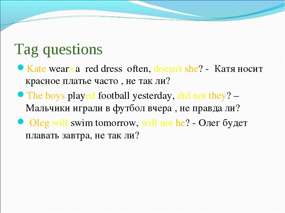 Tag questions Kate wears a red dress often, doesn't she? - Катя носит красное...
