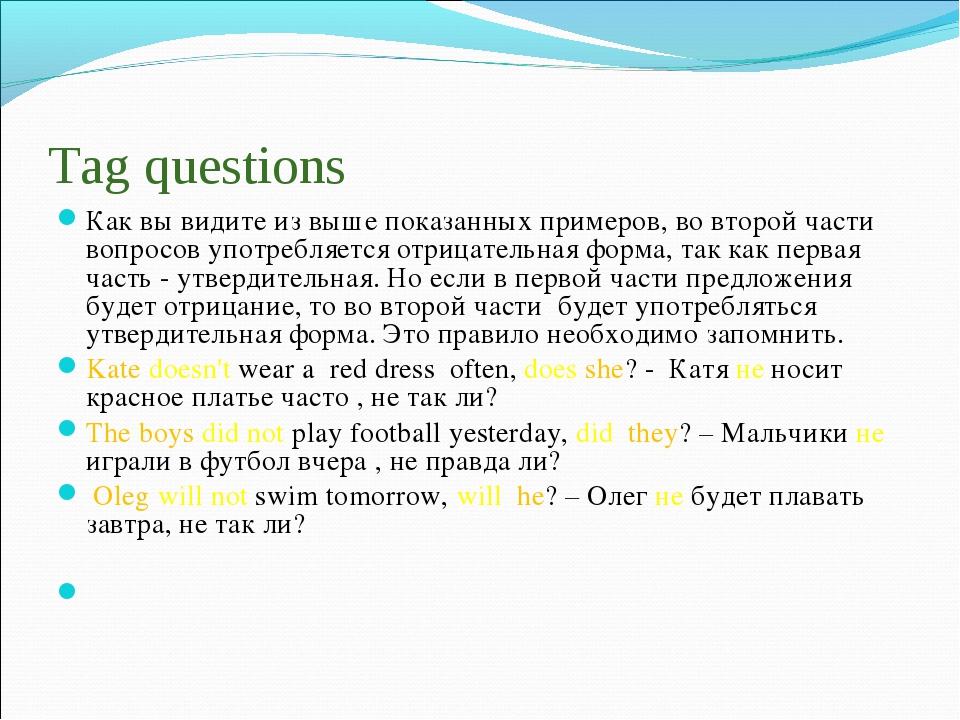 Tag questions Как вы видите из выше показанных примеров, во второй части вопр...