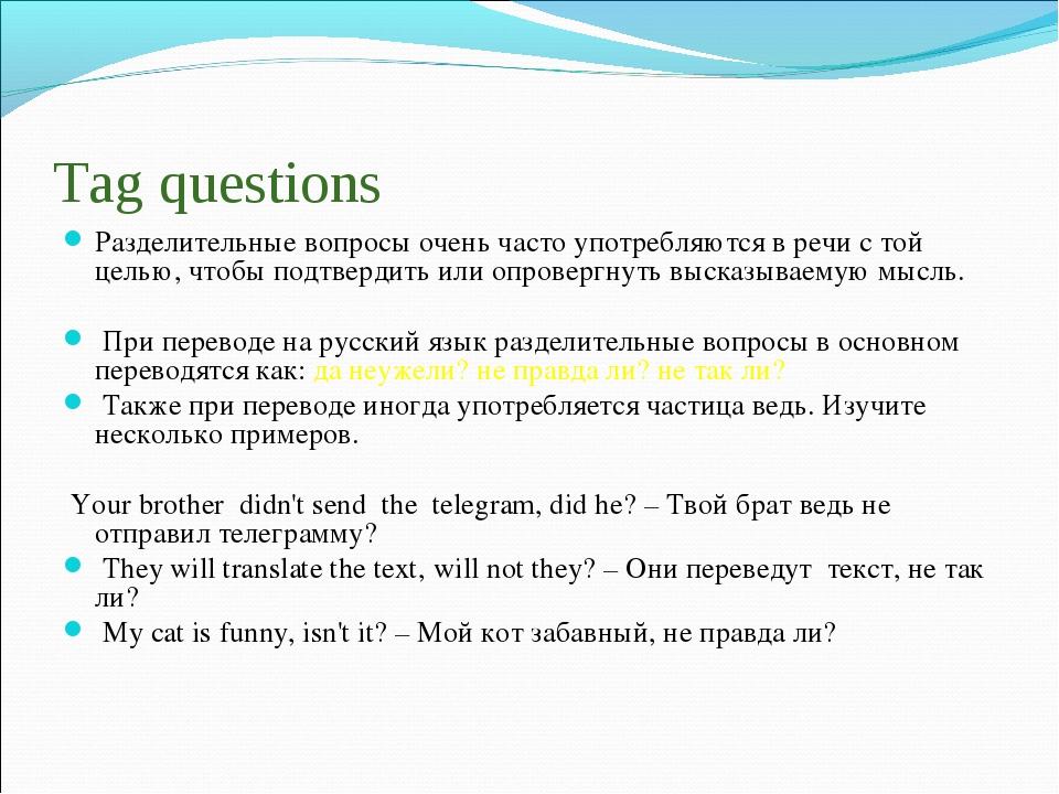 Tag questions Разделительные вопросы очень часто употребляются в речи с той ц...