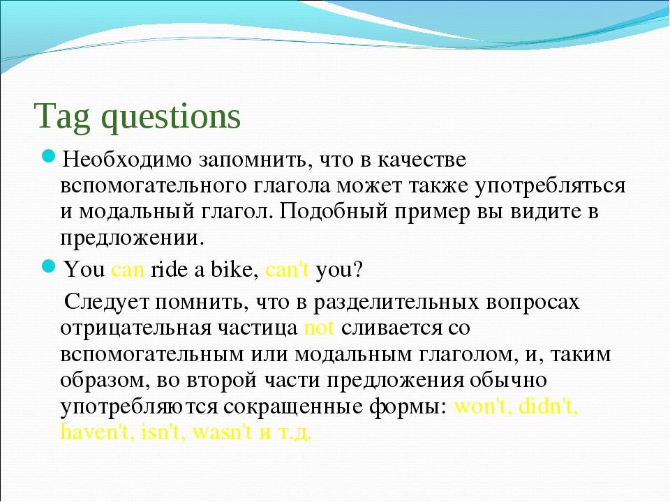 Tag questions Необходимо запомнить, что в качестве вспомогательного глагола м...