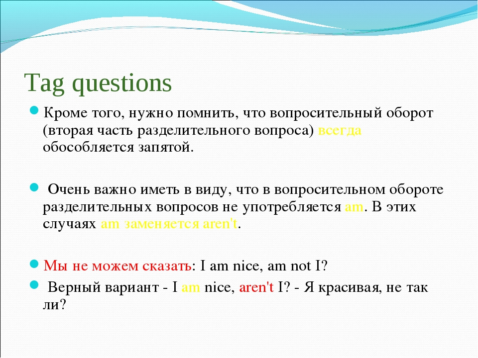 Tag questions Кроме того, нужно помнить, что вопросительный оборот (вторая ча...