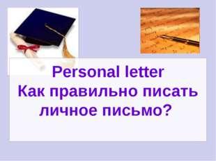 Personal letter Как правильно писать личное письмо?