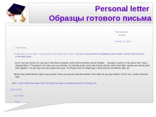 Personal letter Образцы готового письма Tavricheskoe Russia October 10, 2014