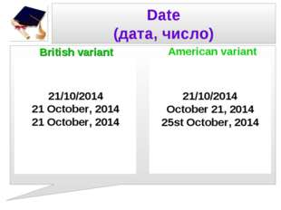 Date (дата, число) 21/10/2014 21 October, 2014 21 October, 2014 21/10/2014 Oc
