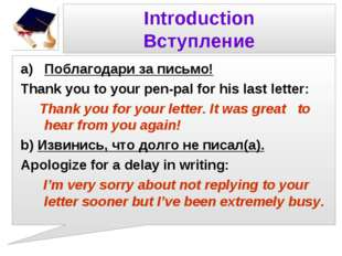 Introduction Вступление Поблагодари за письмо! Thank you to your pen-pal for