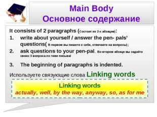 Main Body Основное содержание It consists of 2 paragraphs (Состоит из 2-х абз