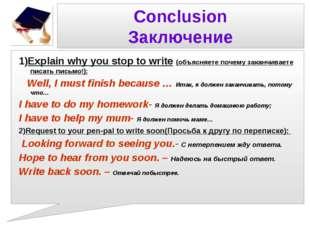 Conclusion Заключение 1)Explain why you stop to write (объясняете почему зака