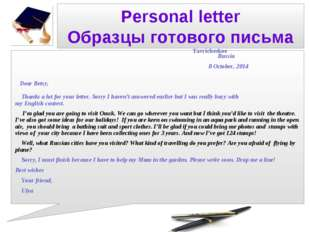 Personal letter Образцы готового письма Tavricheskoe Russia 8 October, 2014 D