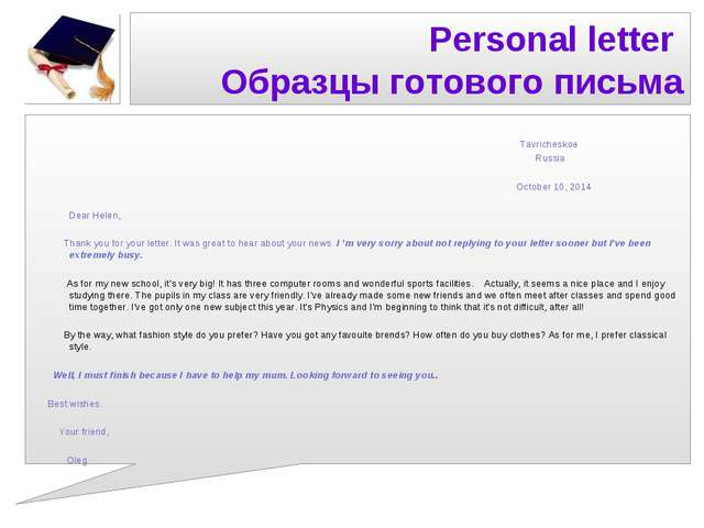 Personal letter Образцы готового письма Tavricheskoe Russia October 10, 2014...