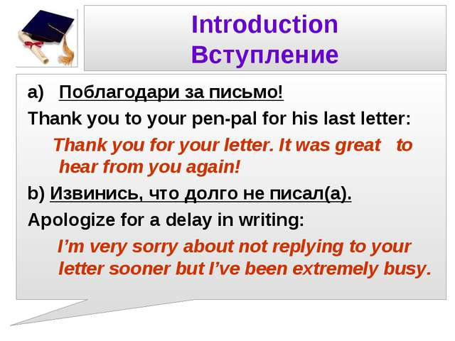 Introduction Вступление Поблагодари за письмо! Thank you to your pen-pal for...