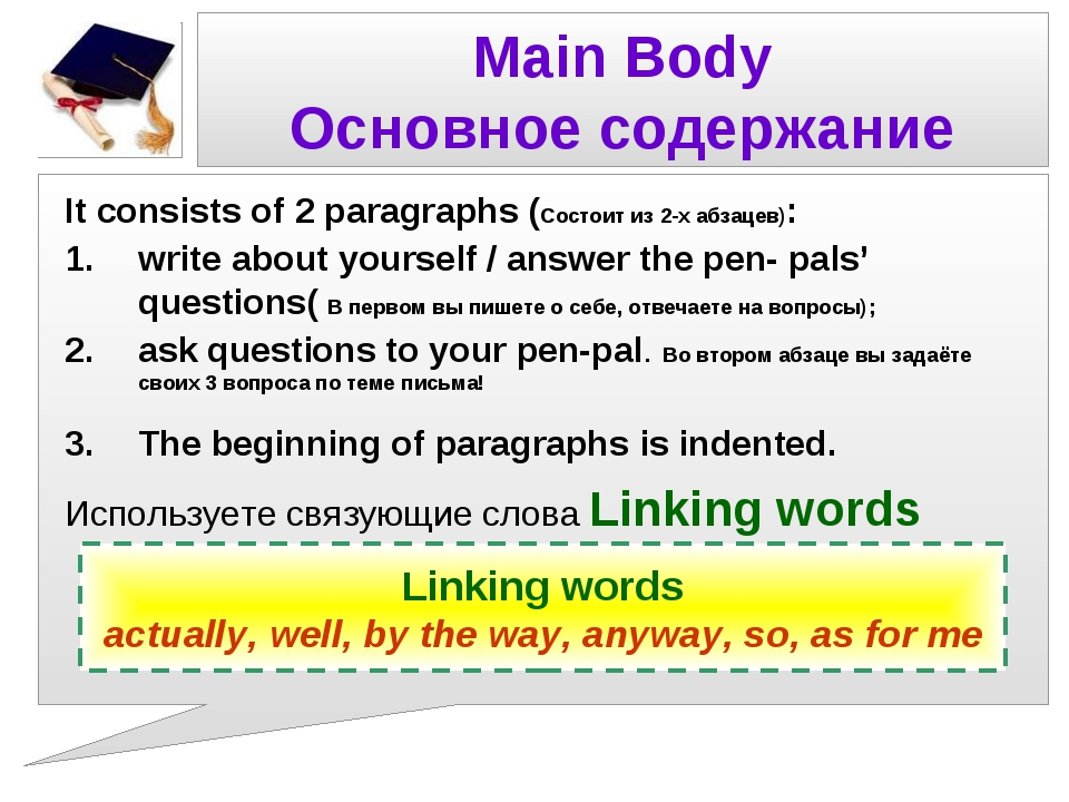 Main Body Основное содержание It consists of 2 paragraphs (Состоит из 2-х абз...