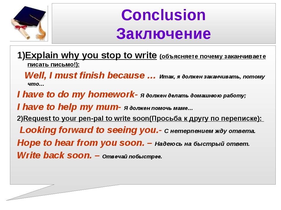 Conclusion Заключение 1)Explain why you stop to write (объясняете почему зака...