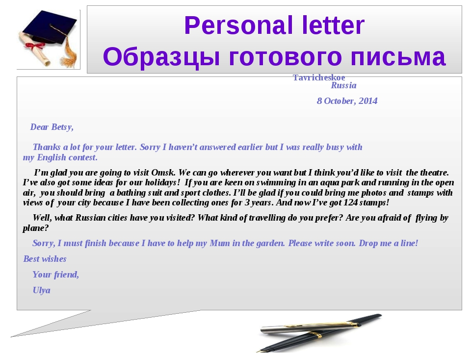 Personal letter Образцы готового письма Tavricheskoe Russia 8 October, 2014 D...