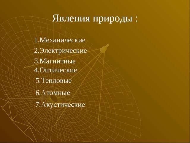 Явления природы : 1.Механические 2.Электрические 3.Магнитные 4.Оптические 5.Т...
