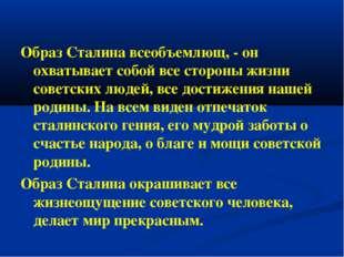 Образ Сталина всеобъемлющ, - он охватывает собой все стороны жизни советских