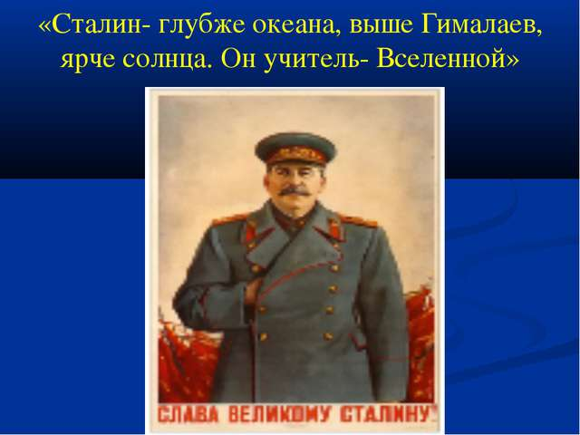 «Сталин- глубже океана, выше Гималаев, ярче солнца. Он учитель- Вселенной»
