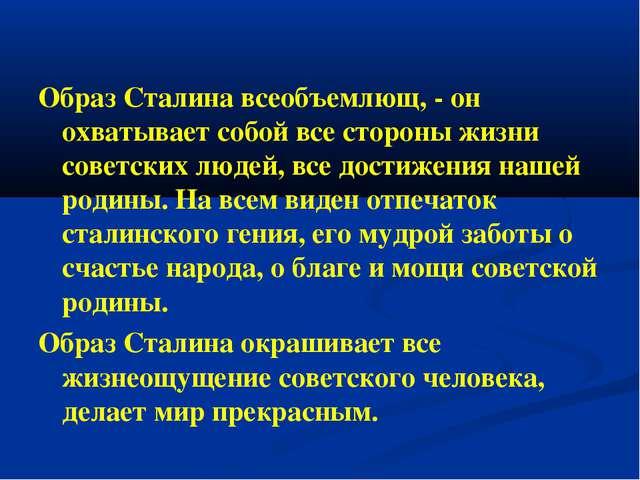 Образ Сталина всеобъемлющ, - он охватывает собой все стороны жизни советских...