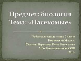 Работу выполнил: ученик 7 класса Тихановский Максим Учитель: Бережнова Елена