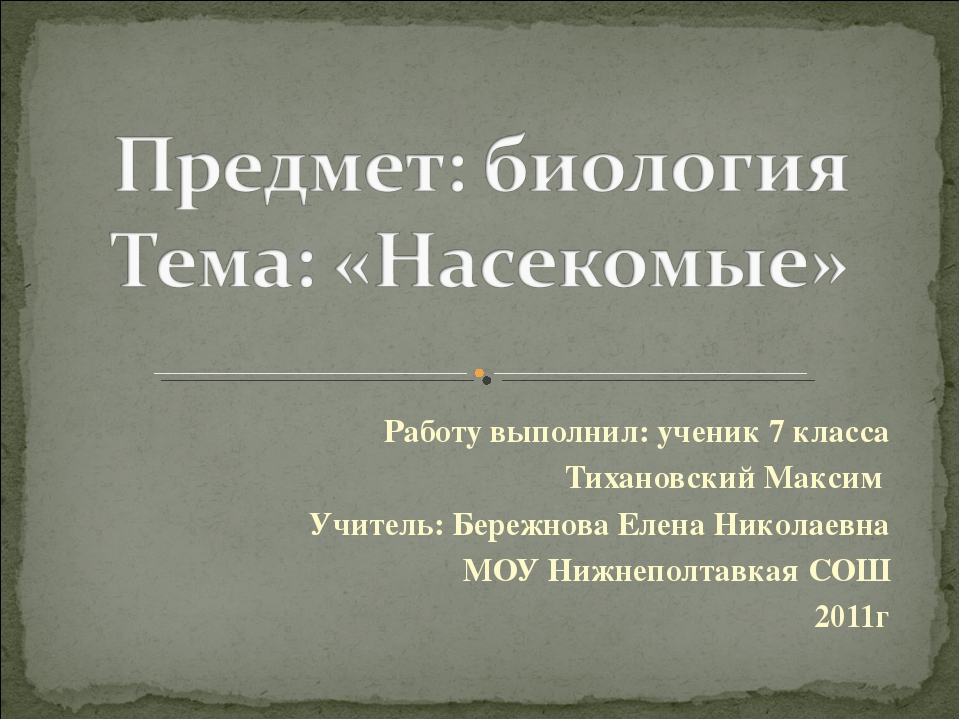 Работу выполнил: ученик 7 класса Тихановский Максим Учитель: Бережнова Елена...