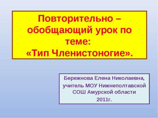 Повторительно – обобщающий урок по теме: «Тип Членистоногие». Бережнова Елена...