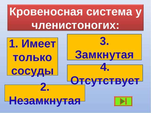 1. Имеет только сосуды 2. Незамкнутая 3. Замкнутая 4. Отсутствует