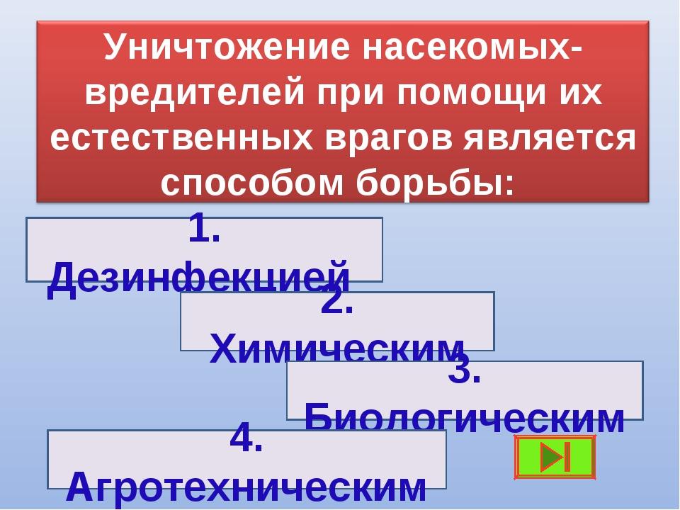 1. Дезинфекцией 2. Химическим 3. Биологическим 4. Агротехническим
