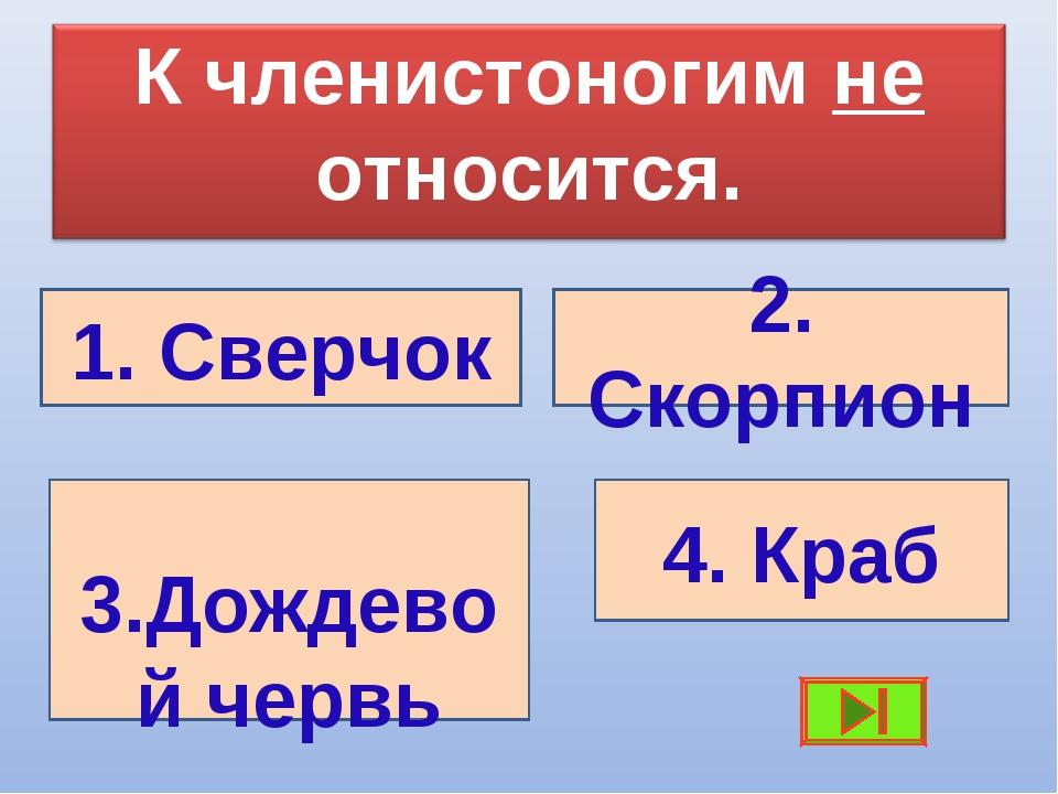 1. Сверчок 2. Скорпион 3.Дождевой червь 4. Краб