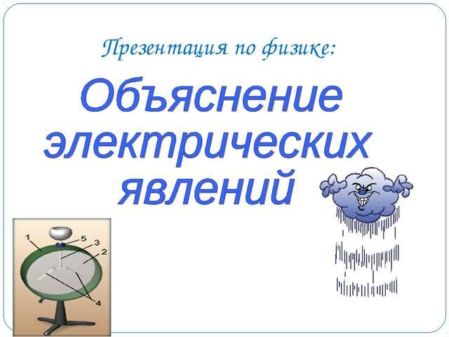 Презентация по физике: