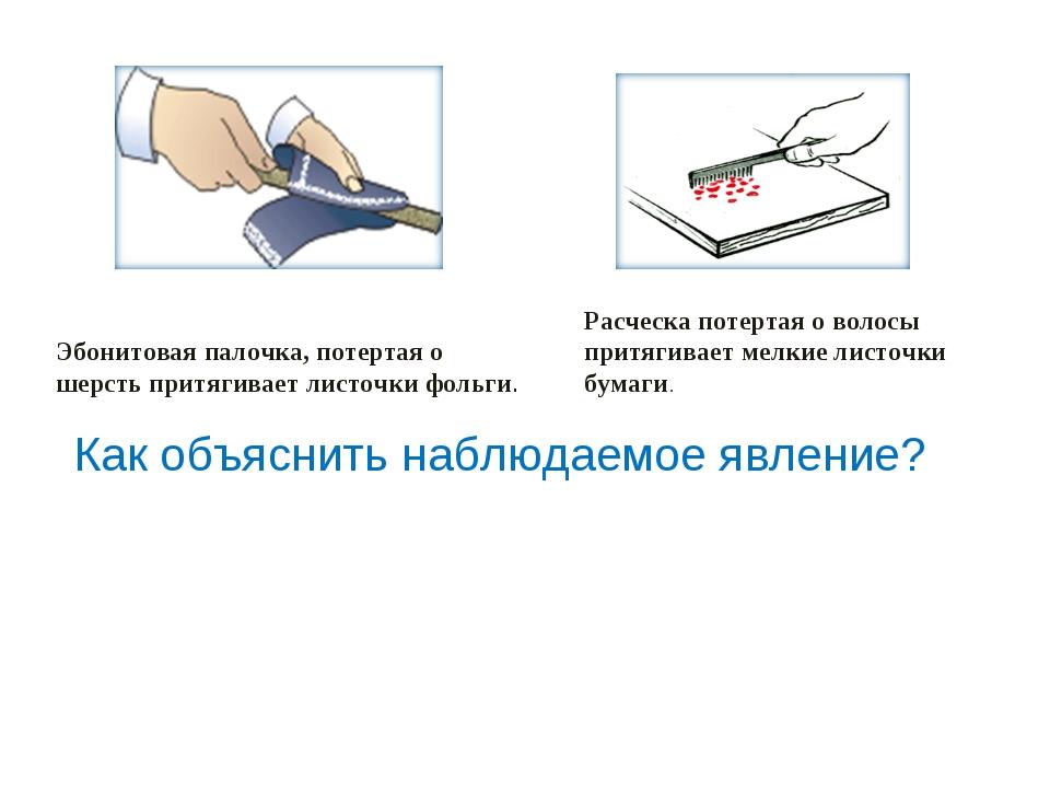 Эбонитовая палочка, потертая о шерсть притягивает листочки фольги. Расческа п...