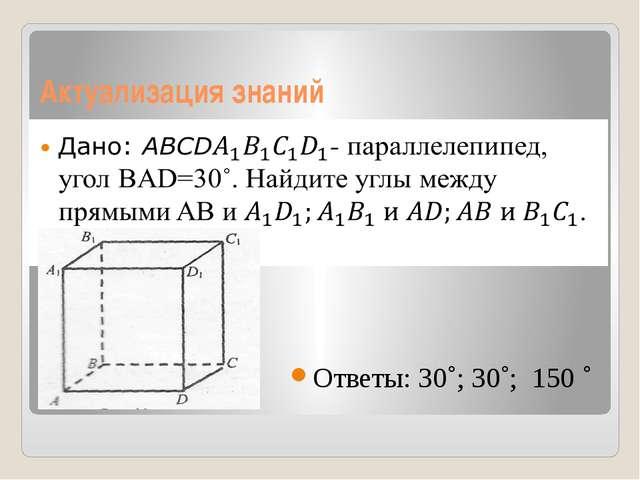 Актуализация знаний Какие прямые на плоскости называют перпендикулярными? Отв...