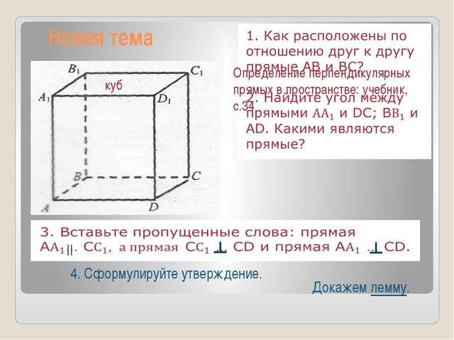 4. Сформулируйте утверждение. Докажем лемму. Новая тема II Определение перпен...