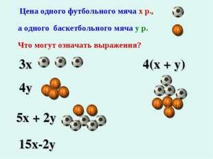 Цена одного футбольного мяча х р., а одного баскетбольного мяча у р. Что мог