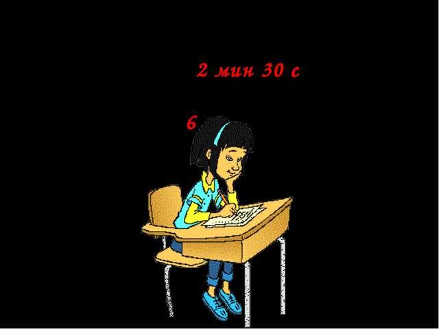 Для решения одного уравнения Анна тратит 2 мин 30 с. Сколько времени ей потр...
