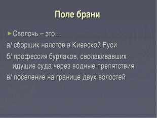 Поле брани Сволочь – это… а/ сборщик налогов в Киевской Руси б/ профессия бур