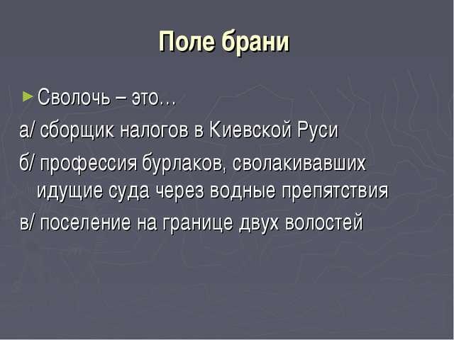 Поле брани Сволочь – это… а/ сборщик налогов в Киевской Руси б/ профессия бур...