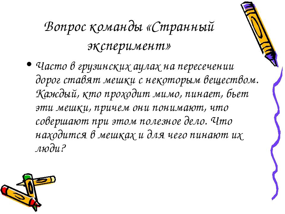 Вопрос команды «Странный эксперимент» Часто в грузинских аулах на пересечении...