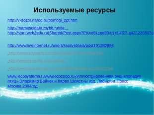 http://v-dozor.narod.ru/pomogi_zpt.htm http://mamasoldata.mybb.ru/vie… http:/