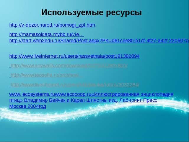 http://v-dozor.narod.ru/pomogi_zpt.htm http://mamasoldata.mybb.ru/vie… http:/...