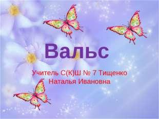 Вальс Учитель С(К)Ш № 7 Тищенко Наталья Ивановна