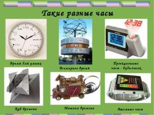 Такие разные часы Всемирное время Время для умных Проекционные часы - будильн
