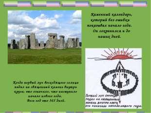* Каменный календарь, который без ошибки показывал начало года. Он сохранился