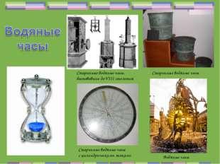 Старинные водяные часы Водяные часы Старинные водяные часы с цилиндрическими