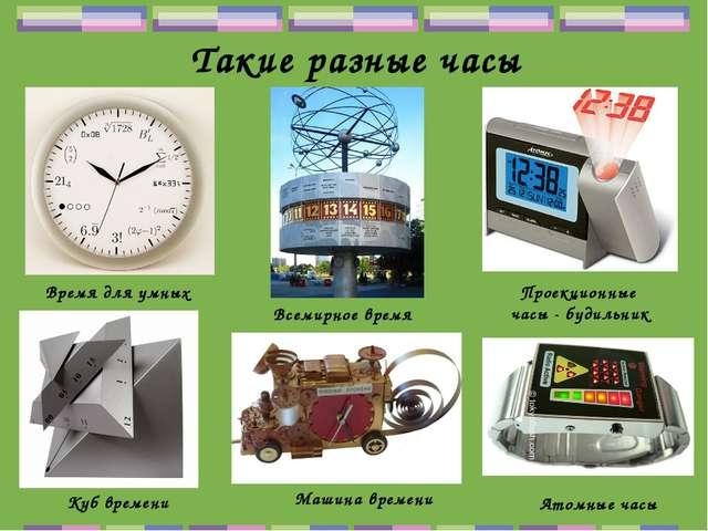 Такие разные часы Всемирное время Время для умных Проекционные часы - будильн...