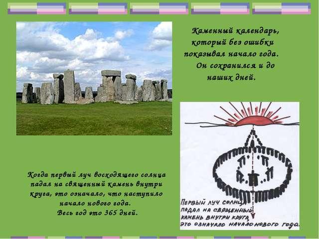 * Каменный календарь, который без ошибки показывал начало года. Он сохранился...