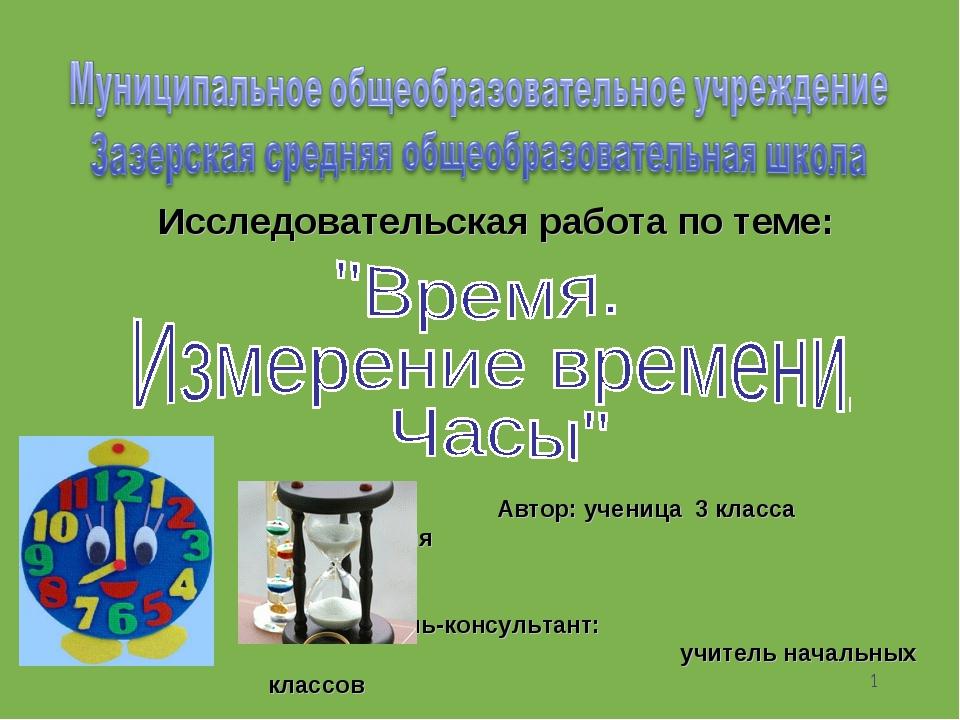* Исследовательская работа по теме: Автор: ученица 3 класса Иваненко Оля Руко...