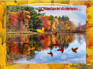Осенью, осенью…