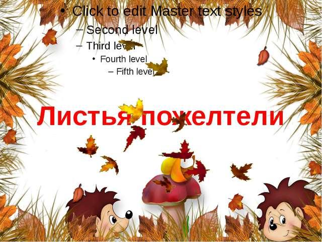 Листья пожелтели