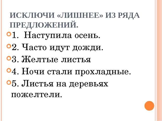 Разработка урока по русскому языку в 5 классе по фгос