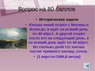 Вопрос на 80 баллов Историческая задача Юноша некий пошёл с Москвы к Вологде,